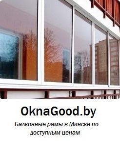 balkonnye-ramy-v-minske