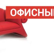 Офисные диваны и другая мебель от Remi-m