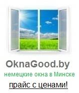 okna-pvh-cena-minsk-oknagood